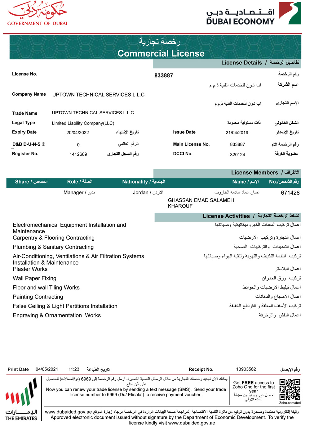 Trade license 2022-1
